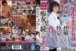 ดูหนังโป๊ออนไลน์ MVSD-456 Ichika Nenne
