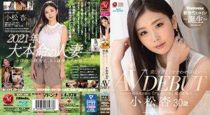 ดูหนังโป๊ออนไลน์ JUL-538 Komatsu Azu ดูหนังX 2020 คลิปหลุดใหม่ฟรีHD