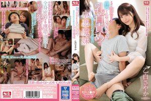 ดูหนังโป๊ออนไลน์ SSIS-019 Otsushiro Sayaka ดูหนังX 2020 คลิปหลุดใหม่ฟรีHD
