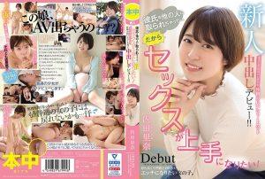ดูหนังโป๊ออนไลน์ HND-984 Uchida Rina