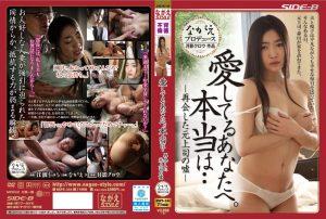 ดูหนังโป๊ออนไลน์ NSPS-344 Ryuu