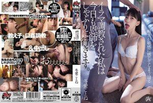ดูหนังโป๊ออนไลน์ DASD-907 Kotone Fuyue